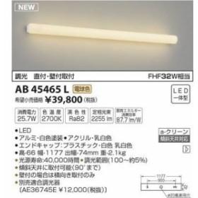 コイズミ 【送料無料】AB45465L ブラケット