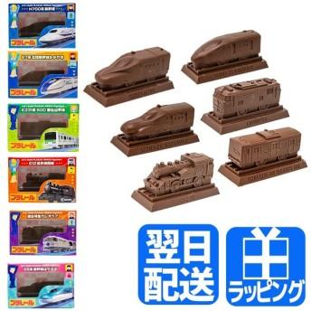 ホワイトデー お返し チョコレート おもしろチョコ プラレール 立体 電車 キッズ 子供 プレゼント 面白い