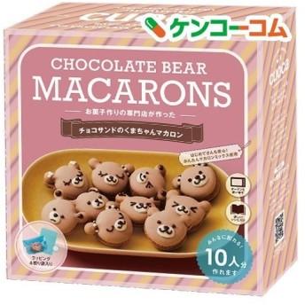 クオカ チョコサンドのくまちゃんマカロン ( 1セット )/ クオカ(cuoca)