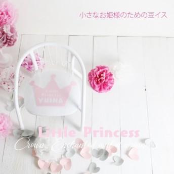 豆イス【名入れ】小さなお姫様のための豆イス「Little Princess」 00-01