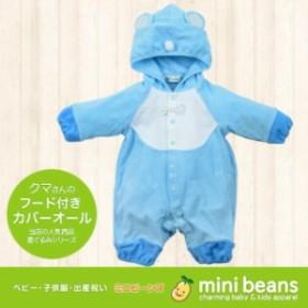 【クマさん】 フード付き カバーオール【くまさん】【熊】【かわいい】【耳付き】【ハロウィ