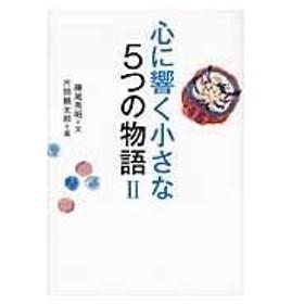 心に響く小さな5つの物語 2/藤尾秀昭