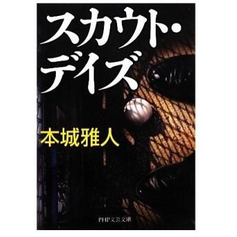 スカウト・デイズ PHP文芸文庫/本城雅人【著】