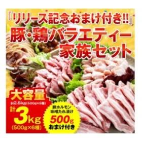 豚・鶏バラエティー家族セット(合計3kg)