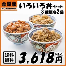 吉野家 牛丼 豚丼 焼鳥丼 いろいろ丼セット 秘伝 の たれ 3種類×各2袋 計6食入り 送料無料