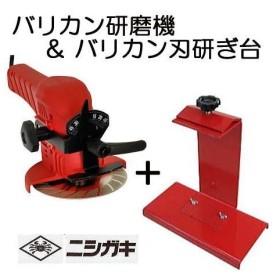 バリカン研磨機 N-829& バリカン研ぎ台 N-828-2  園芸用刃物研磨機 ニシガキ工業 チップソー研磨 刈込鋏研磨共用