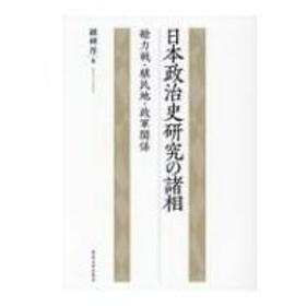 日本政治史研究の諸相 総力戦・植民地・政軍関係 / 纐纈厚  〔本〕