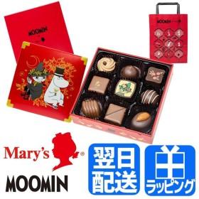 ホワイトデー お返し チョコレート メリーチョコレート 限定 ムーミン スナフキン 詰め合わせ キャラチョコ おもしろチョコ 面白い