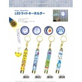 【送料無料】ディズニー/ピクサー LEDライトキーホルダー (84個入)