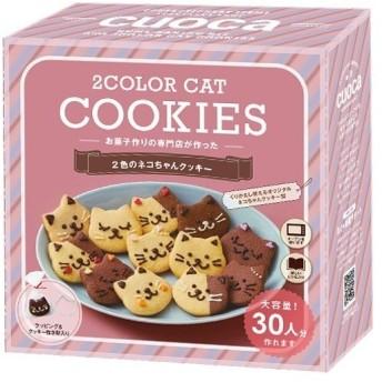 (訳あり)クオカ 2色のネコちゃんクッキー ( 1セット )/ クオカ(cuoca)