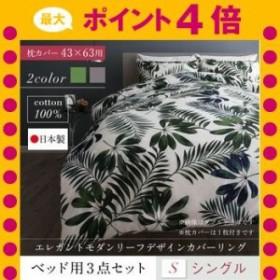 日本製・綿100% モダンリーフデザインカバーリング lifea リフィー 布団カバーセット ベッド用 43×63用 シングル3点セット[00]