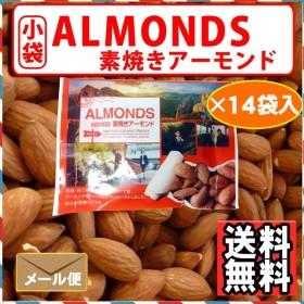 素焼きアーモンド 小袋 27g ×14袋セット 食塩無添加 植物油不使用 送料無料 ナッツ