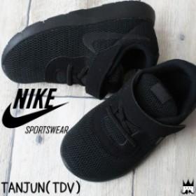 ナイキ NIKE タンジュン(TDV) ベビー 男の子 女の子 子供靴 スニーカー 818383 TANJUN(TDV) ベルクロ ファーストシューズ 運動靴 ブラッ