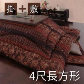 【代引不可】 国産こたつ 掛け敷き布団セット 4尺長方形 2色対応 高級感溢れる華やかな柄♪ こ