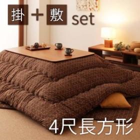 【代引不可】 小紋柄こたつ布団 掛け敷き布団セット 4尺長方形 3色対応 日本古来の伝統的な柄