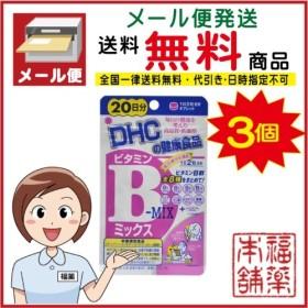 DHC ビタミンBミックス 40粒(20日分)×3個 [DHC健康食品] [ゆうパケット・送料無料] 「YP10」