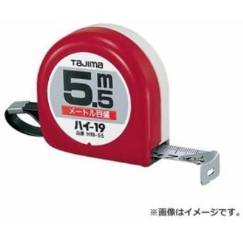 タジマ(Tajima) ハイ-19 5.5M H19-55BL [r13][s2-010]