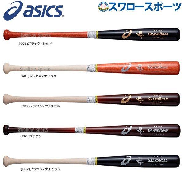 ゴールドステージ アシックス 大谷翔平モデル (asics) メイプル 硬式 木製バット オリジナル