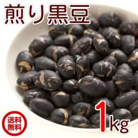 煎り黒豆 北海道産 煎り黒豆 1kg 送料無料 製造直売 無添加 無塩 無植物油 グルメ みのや