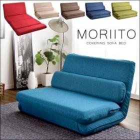 日本製 ソファベッド MORIITO 折りたたみ カバー シングル ソファーベッド コンパクト マットレス ソファ 2人掛け 国産