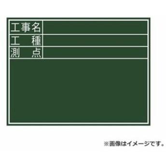 シンワ測定 黒板木製 横D 450X600 77059 [r13][s2-120]