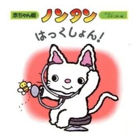 ノンタン はっくしょん! 赤ちゃん版ノンタン9/大友幸子【作・絵】