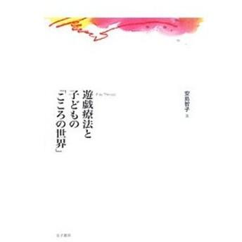 遊戯療法と子どもの「こころの世界」/安島智子