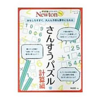 さんすうパズル 計算編/ニュートンプレス