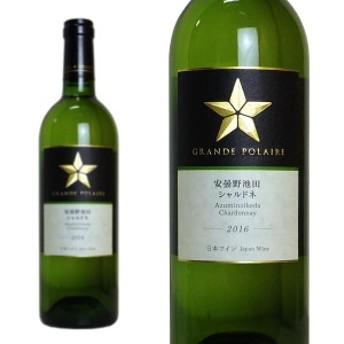 ワイン 白ワイン グランポレール 安曇野池田ヴィンヤード シャルドネ 2016年 750ml