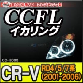 CC-HO03 CR-V(RD4 5 7系 2001-2006 H13-H18) CCFLイカリング・冷極管エンジェルアイ