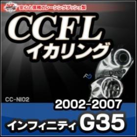 CC-NI02 Infiniti インフィニティ G35(2002-2007)CCFLイカリング・冷極管エンジェルアイ レーシ