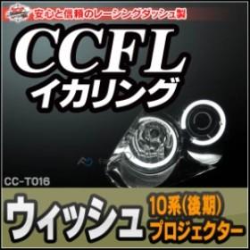 CC-TO16 WISH ウイッシュ(10系 後期 プロジェクター) CCFLイカリング・冷極管エンジェルアイ TOYOTA トヨタ レーシングダッシ