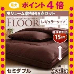 ボリューム布団6点セット 【FLOOR】フロア レギュラータイプ セミダブル [00]