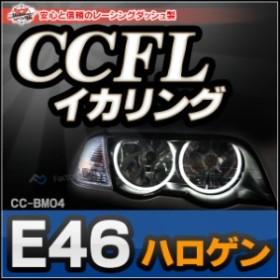 CC-BM04 BMW 3シリーズ E46ハロゲン CCFLイカリング・冷極管エンジェルアイ レーシングダッシュ製 (イカリング ヘッド ライト フォ