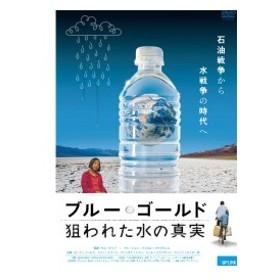 ブルー・ゴールド 狙われた水の真実 [DVD] 中古 良品