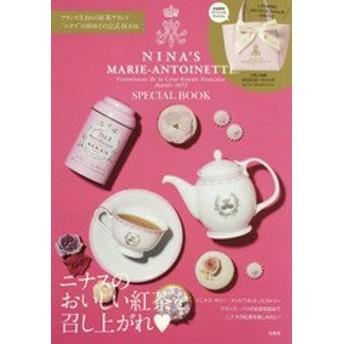 [書籍]/NINA'S MARIE-ANTOINETTE SPECIAL BOOK/宝島社/NEOBK-2320564
