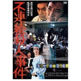 不連続殺人事件 【DVD】