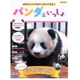 パンダといっしょ かわいいパンダがいっぱいいるよ! 洋泉社MOOK/洋泉社(その他)