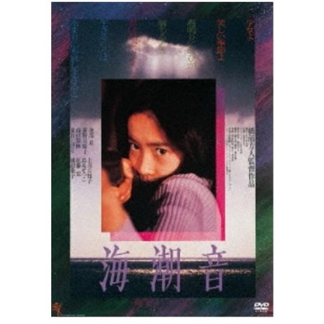 海潮音 【DVD】