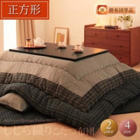 【代引不可】 しじら織りこたつ掛布団 正方形 2色対応 和室にも洋室にも合わせやすいデザイン