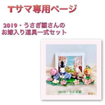 Tサマ専用ページ(うさぎ雛さんの お嫁入り道具一式)