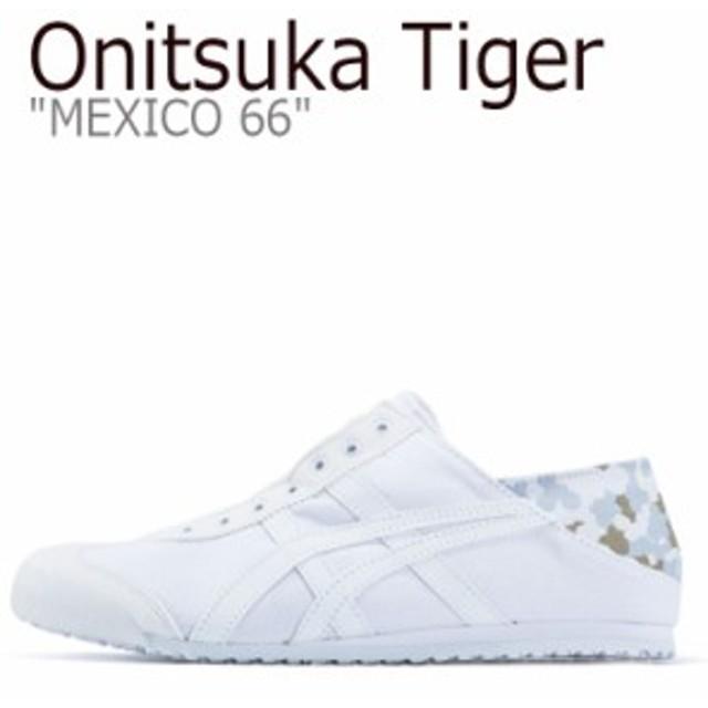 オニツカタイガー メキシコ 66 スニーカー Onitsuka Tiger MEXICO 66 PARATY メキシコ 66 パラティ WHITE ホワイト D7C1N-0101 シューズ