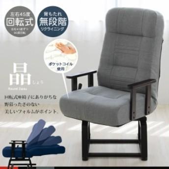 【代引不可】回転 座いす 肘付 コンパクト 1人掛け チェア チェアー ポケットコイル 座椅子 高座椅子 回転座椅子 リクライニング
