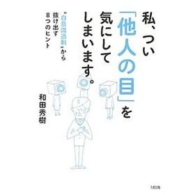 私、つい「他人の目」を気にしてしまいます。/和田秀樹