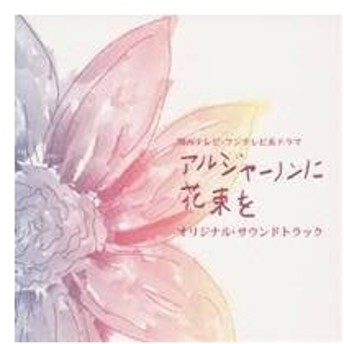 寺嶋民哉/関西テレビ・フジテレビ系ドラマ アルジャーノンに花束を オリジナル サウンドトラック 【CD】