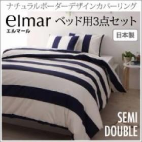 ナチュラルボーダーデザインカバーリング  布団カバーセット ベッド用 (幅サイズ セミダブル3点セット)(カラー ネイビー)