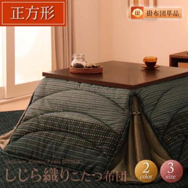 【代引不可】 しじら織り省スペースこたつ掛布団 正方形 2色対応 和室にも洋室にも合わせやす
