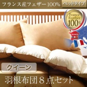 フランス産フェザー100%羽根布団8点セット ベッドタイプ クイーン フランス産フェザー100%使用