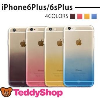 iPhone6s Plus ケース iPhone6Plusケース iPhoneカバー スマホケース クリア 透明 ソフト 柔らか 軽い かわいい おしゃれ グラデーション