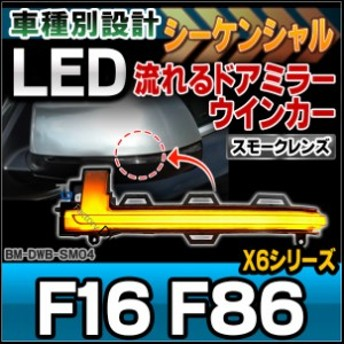 LL-BM-DWB-SM04 スモークレンズ LEDドアミラーウインカーランプ BMW X6シリーズ F16 F86(シーケンシャルタイプ)(カスタム